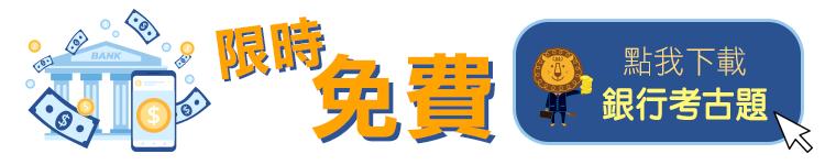 台灣銀行考古題下載