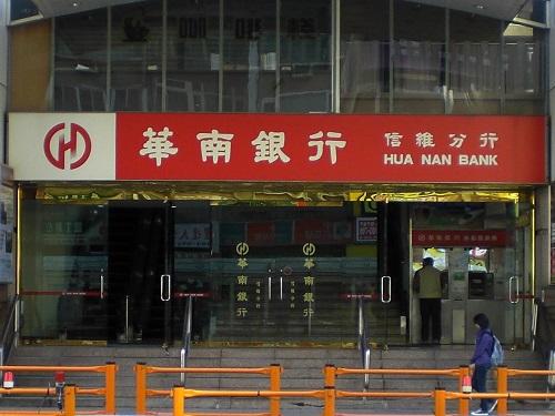 華南銀行108年理專招募,開缺190名起薪上看7萬3、部分職缺免筆試