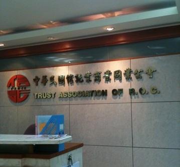 中華民國信託業商業同業公會招考會務人才 10月3日起報名
