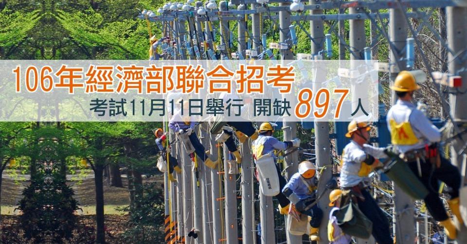 106年經濟部聯合招考 暫定開缺897名