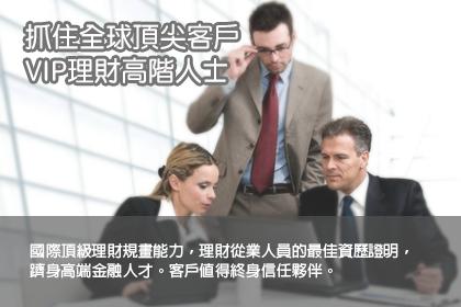 高階理財人員錢進中國 CFP證照受矚目