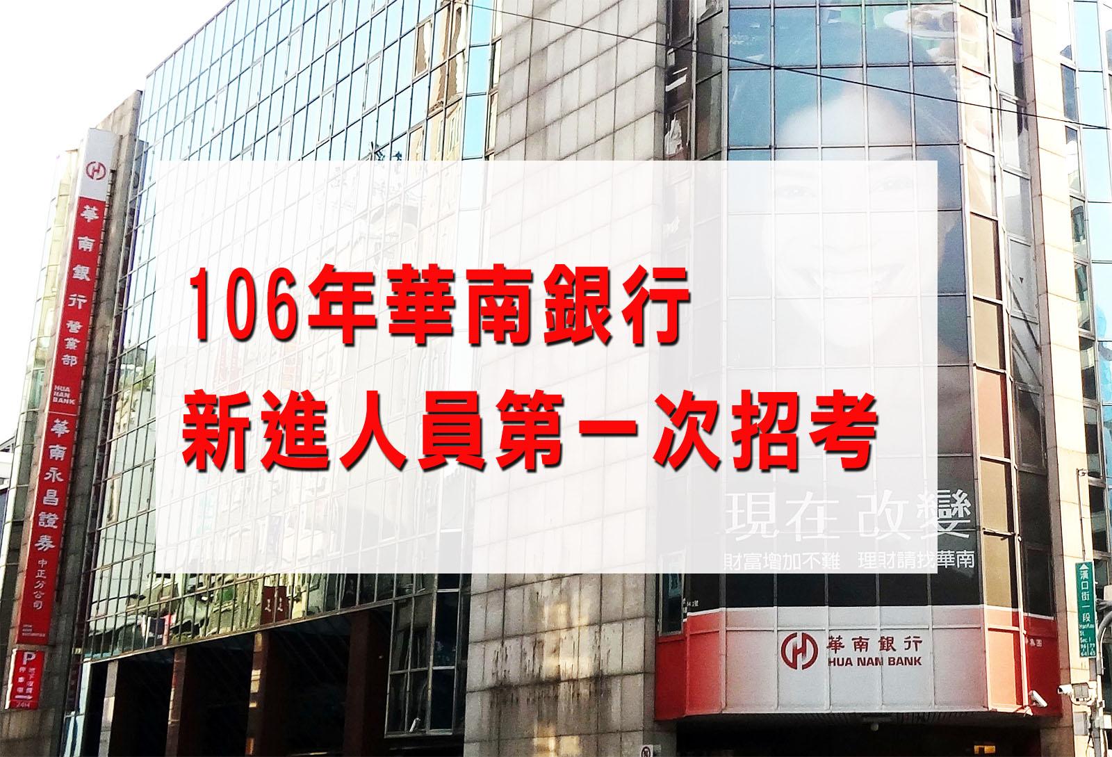 106年華南銀行第一次招考 大舉開缺314名