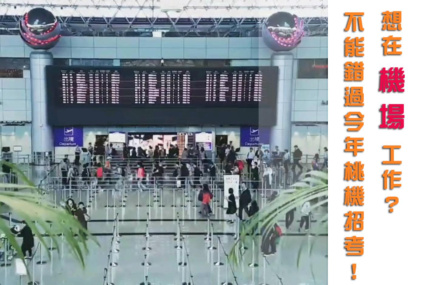 桃園機場成立以來第二度大規模招考 7月報名及筆試