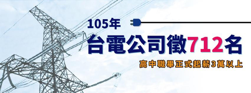 台電報考人數10年來次高 今年首招海事工程人員
