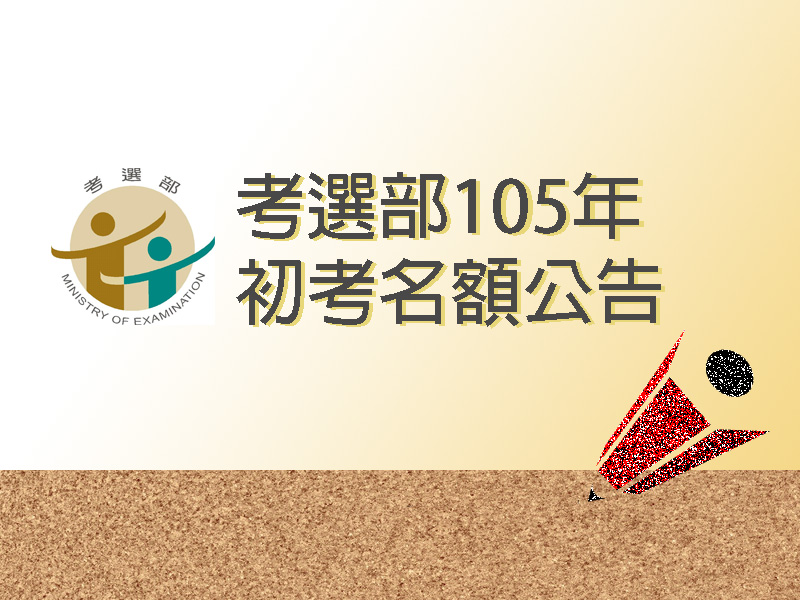 考選部105年公務人員初等考試需用名額公告