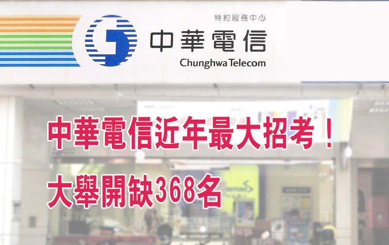 106年中華電信從業人員遴選 開缺368名