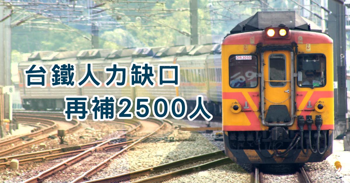 一例一休上路後 台鐵初估需補2500人