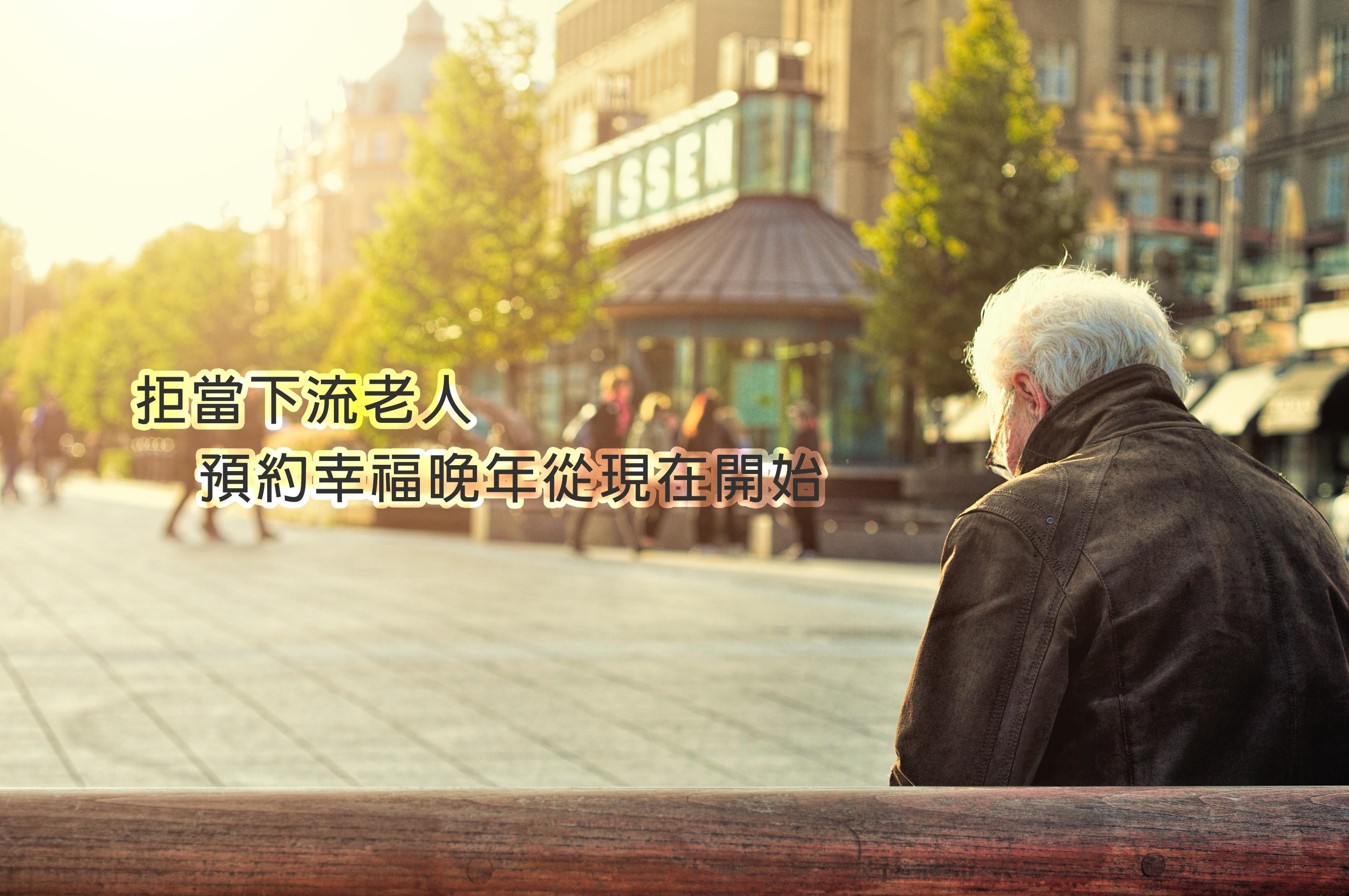 拒當下流老人,預約幸福晚年從現在開始!