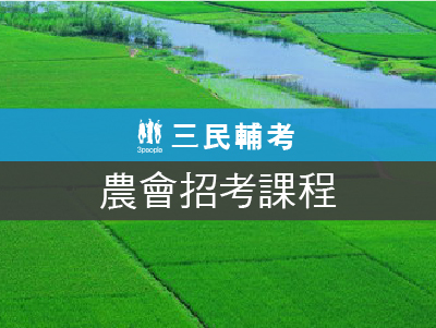 農會行銷業務雲端