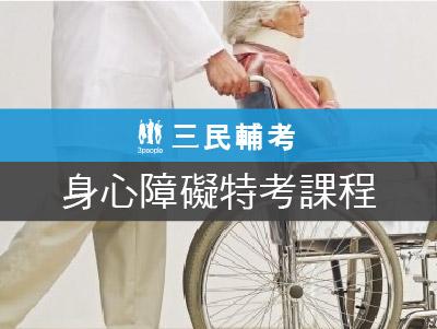 五等身心障礙社會行政函授