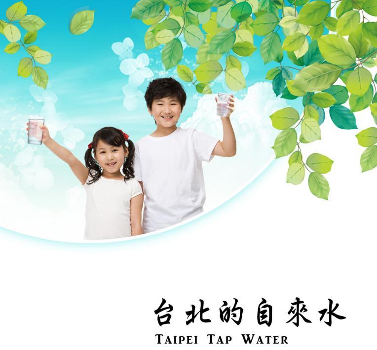 臺北自來水事業處104年新進職員甄試公告