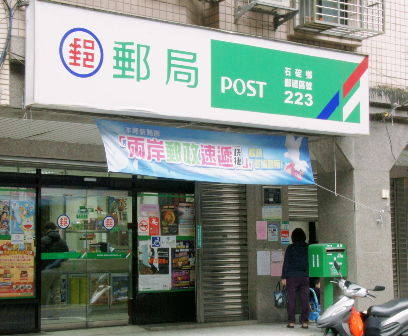 郵局招考開缺1,377人 8/5開始報名