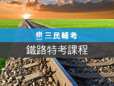 鐵路營運員運務類雲端