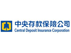 中央存款保險公司招考 4月1日舉行考試