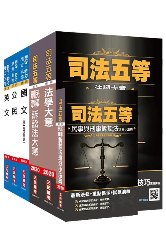 2020年司法特考[五等][錄事]套書(S037J20-1)