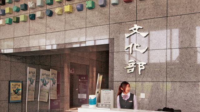 文化部招募約僱人員 報名至28日截止