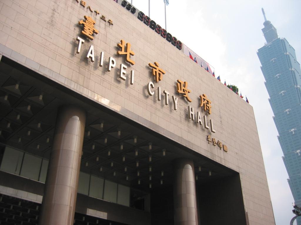 台北市政府招募約聘僱人員