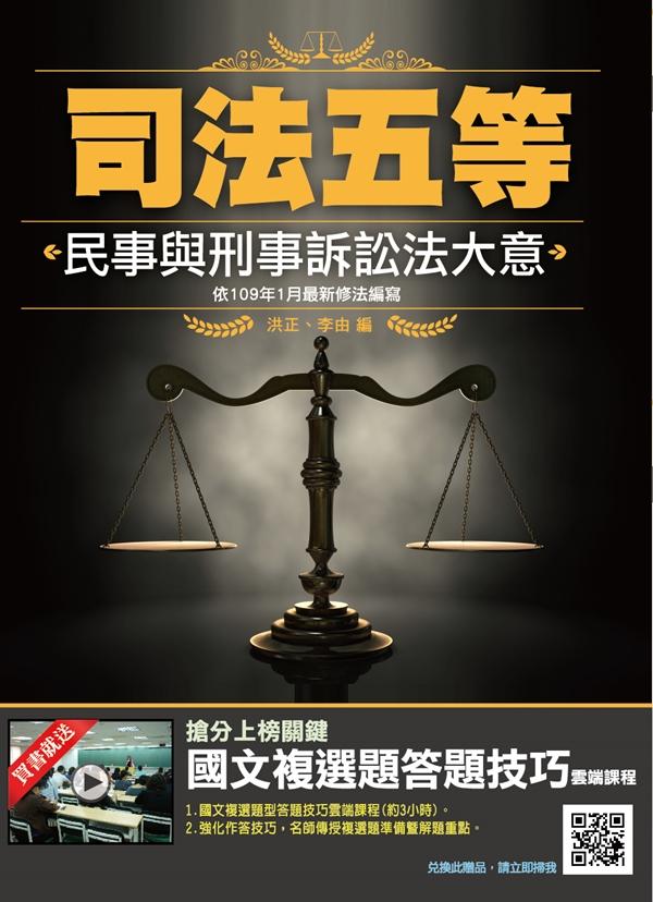 民事與刑事訴訟法大意(T066J20-1)