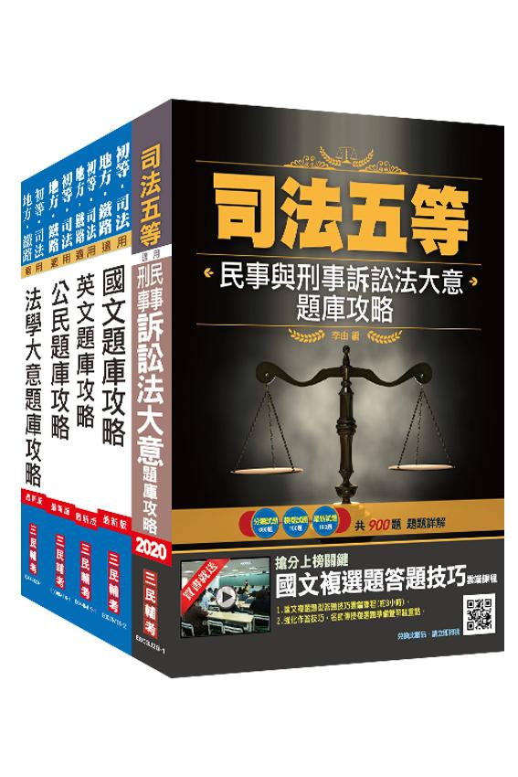 2020年司法特考[五等][錄事]題庫套書(S082J20-1)