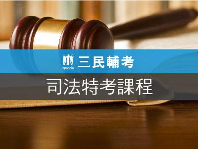 司法四等監所管理員台北面授