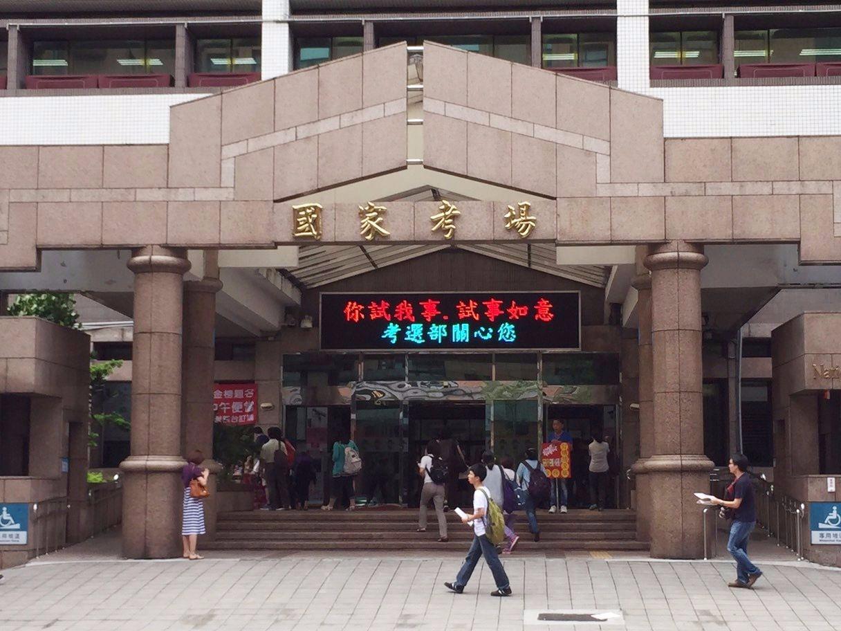 107年初等考試 明年1月6日舉行