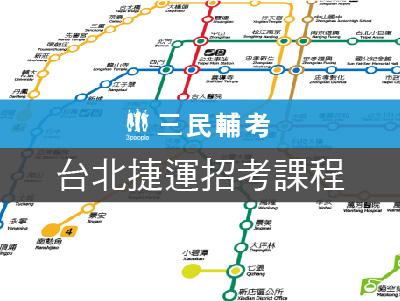 台北捷運行車類司機員雲端
