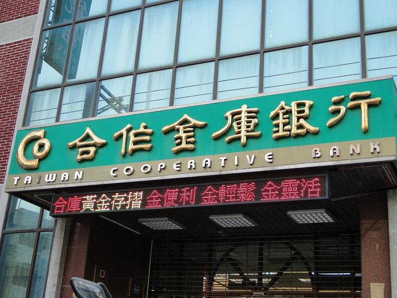 105年合作金庫招考 報名即日起至6月2日止
