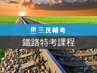 鐵路員級運輸營業含考衝屏東面授