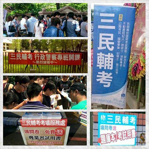 105年警察人員、一般警察人員及鐵路人員考試將於6月18日登場