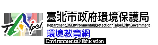 臺北環保局招募約僱人員 報名至12月1日截止