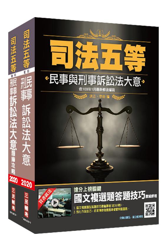 2020年民事與刑事訴訟法大意(講義+題庫)超值組合(S081J20-1)