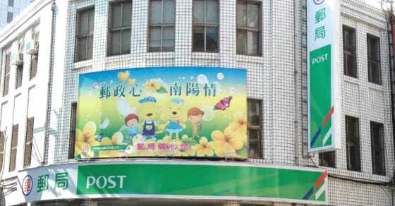 中華郵政擬加薪3% 基層將向交長爭取加到1成
