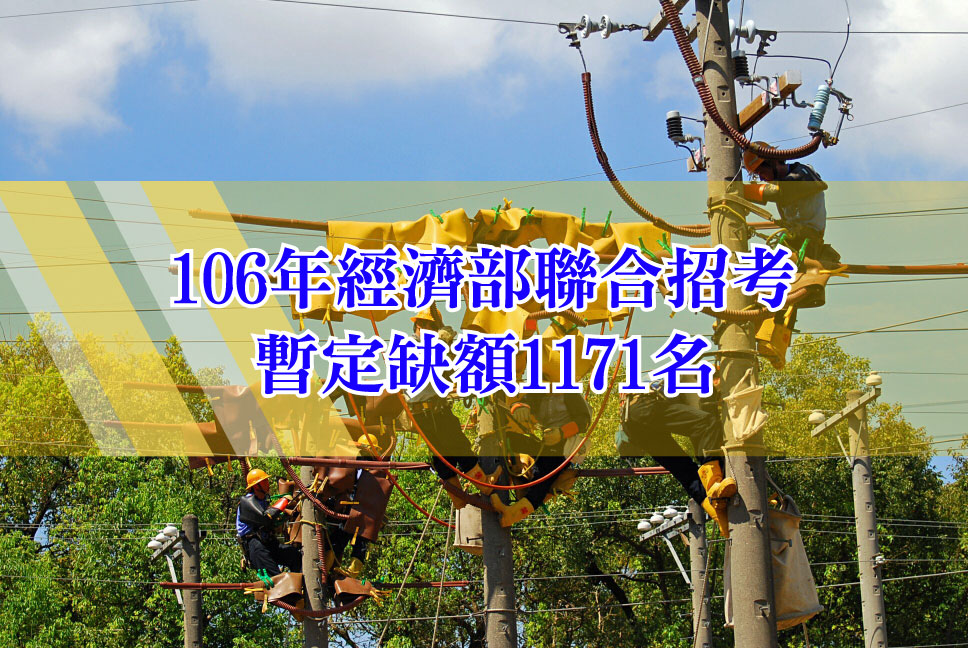 106年經濟部招1171名職員 考試11月舉行