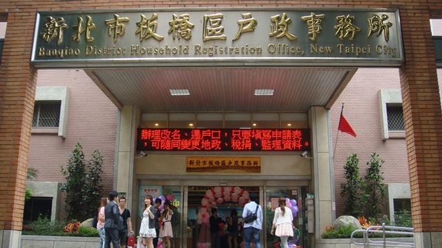 板橋戶政事務所招募約僱人員 報名至21日截止