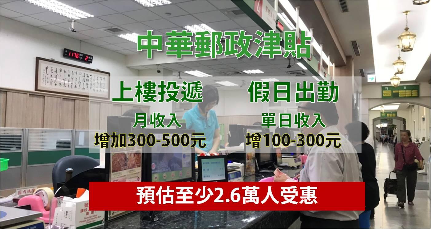 中華郵政營釋放利多 全員加薪1-3%每個月多領上千元