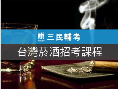 台灣菸酒事務管理身心障礙組函授