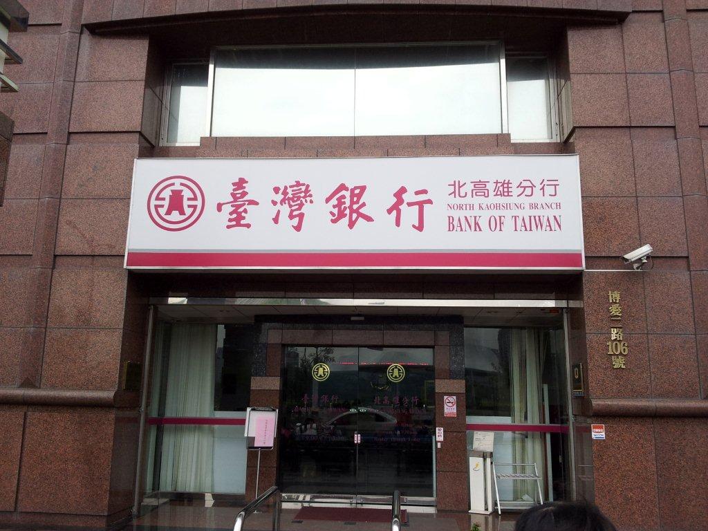 台灣銀行新進人員招考 開缺100名