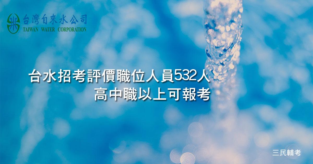 106年台水招考人數創新高!10月招考532人!