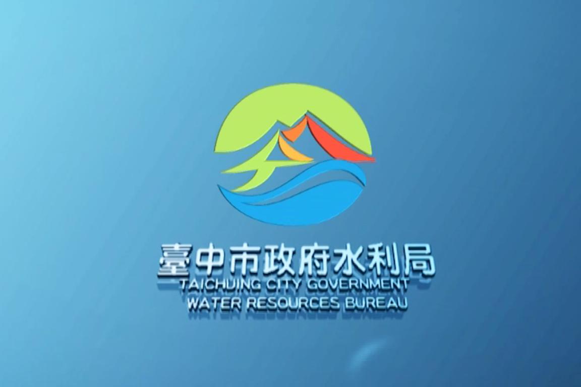 中市水利局招募約僱人員 報名至10日截止
