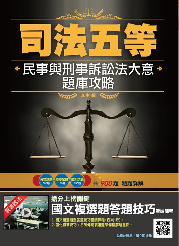 民事與刑事訴訟法大意題庫攻略(E003J20-1)