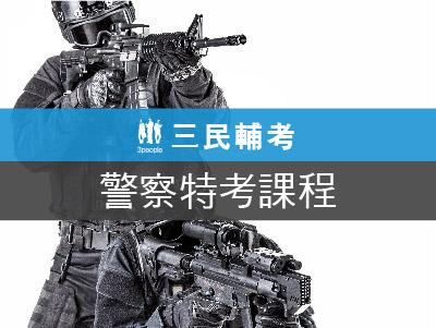 四等行政警察衝刺班高雄面授