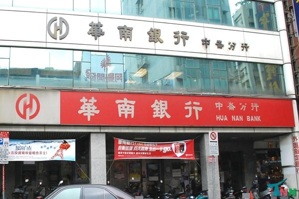 華南銀行招考567名新進人員