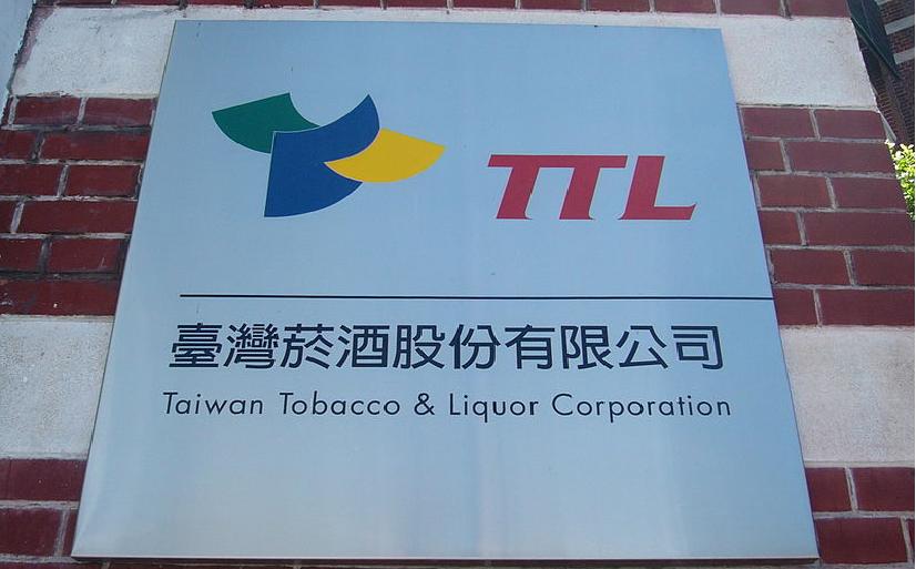 107年台灣菸酒預計招考267名 1月12日公布簡章