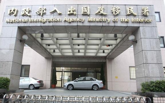 內政部移民署招募約僱人員 報名至18日截止