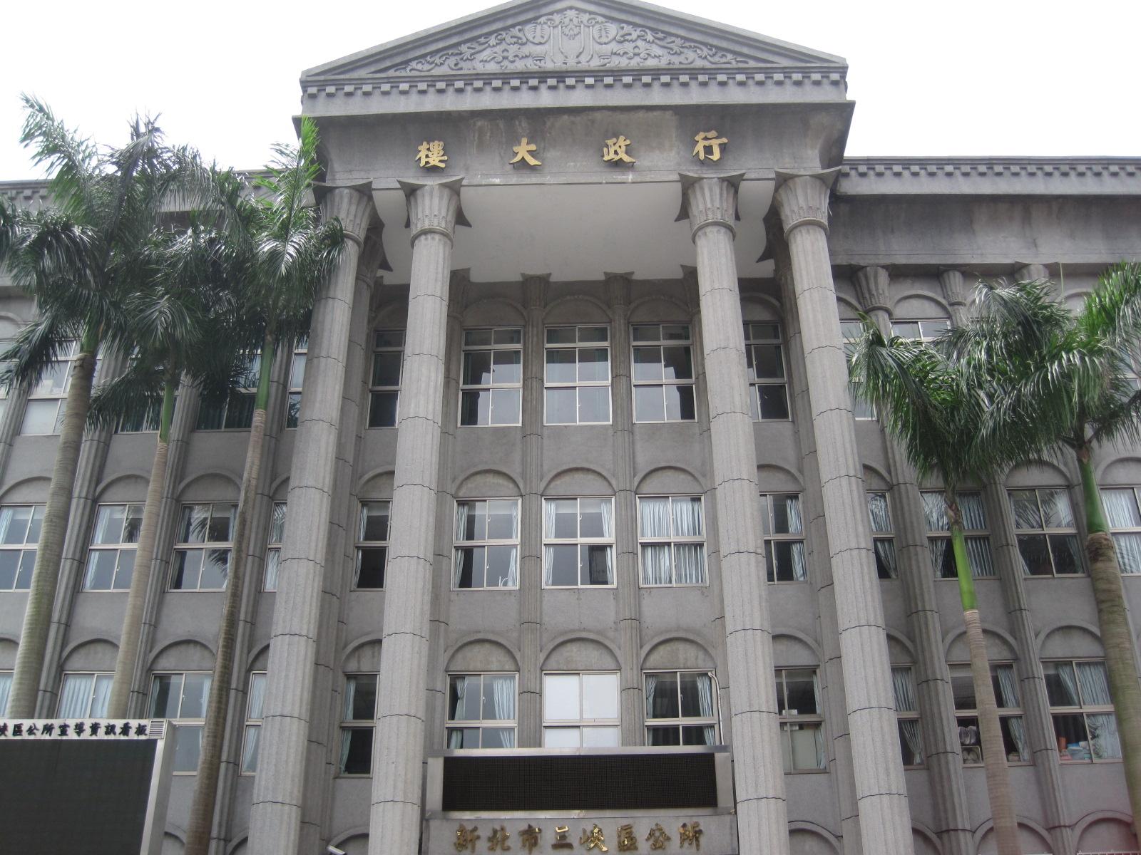 三峽區公所招募約僱人員 報名至8月8日截止