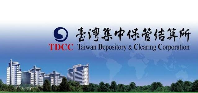台灣集中保管結算所招考 報名至15日截止