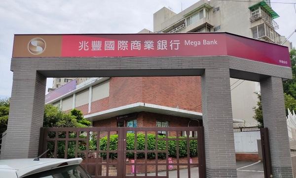 兆豐銀行招考6類資訊人員,起薪約4.4~4.9萬元