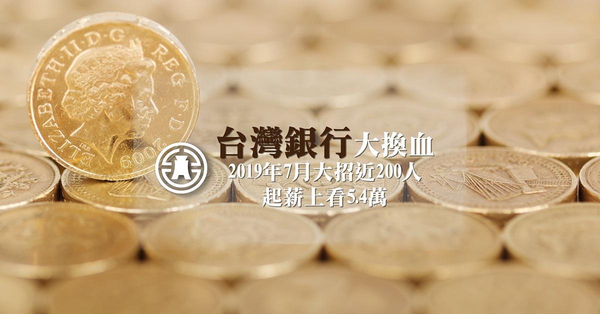 台銀招考2019新進人員招募 本次共招考198人,起薪上看5.4萬