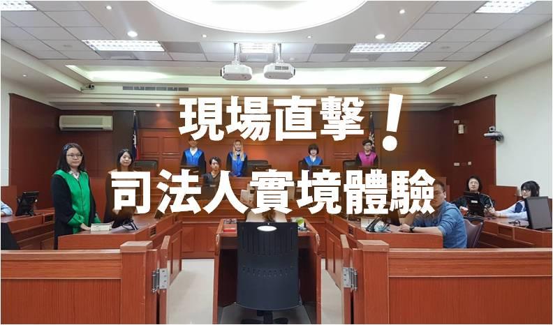 三民輔考與臺灣高等法院攜手 助民眾了解司法人員的工作環境