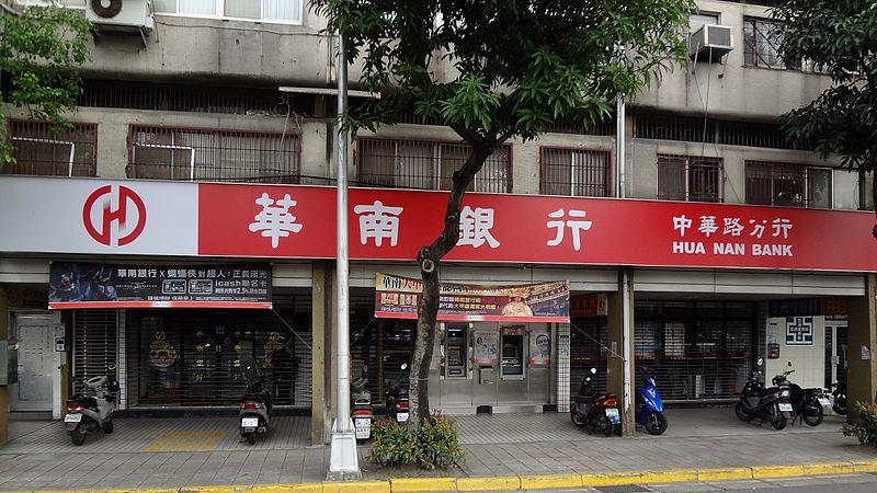 最高起薪5.5萬以上,華南銀行招考5類專業菁英人才